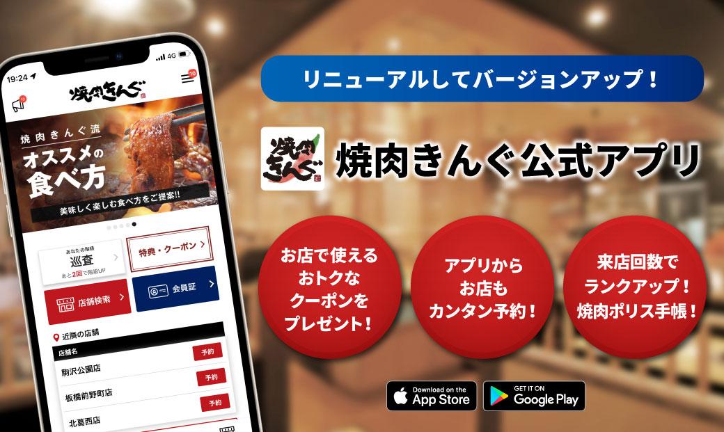 焼肉きんぐ公式アプリ
